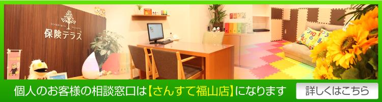 個人のお客様の相談窓口はさんすて福山店になります。